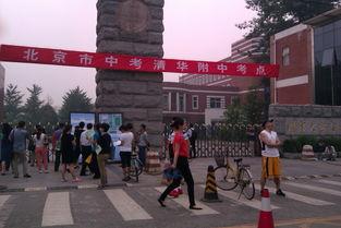 北京中考物理