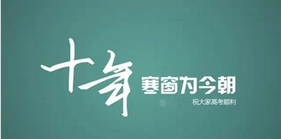 2015北京高考冲刺