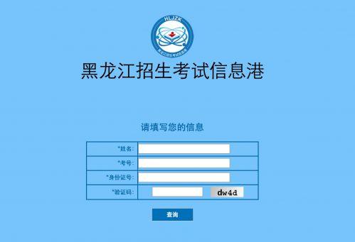 黑龙江招生考试信息港