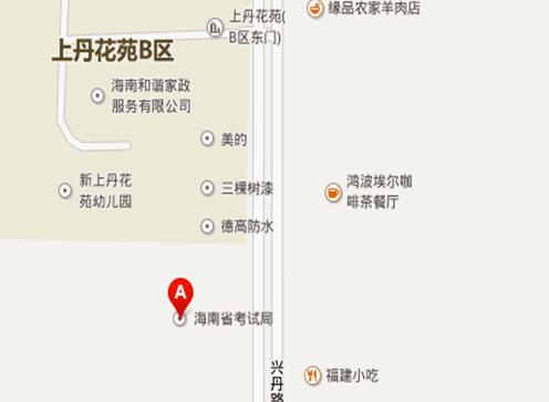 海南省教育局