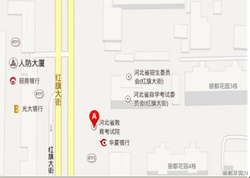 河北省教育考试院地址