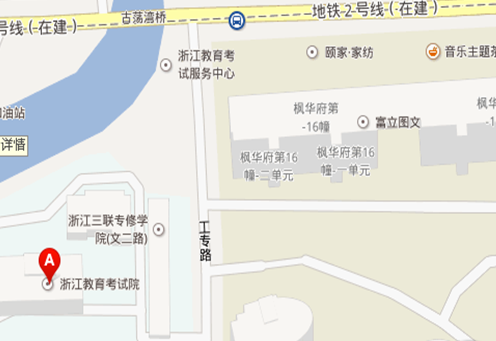 浙江教育考试院